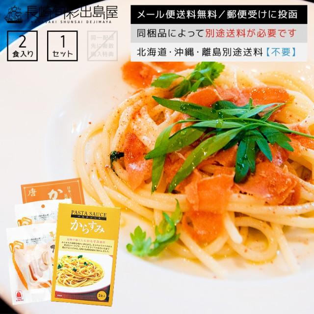 長崎加工 日本三大珍味からすみ特製パスタセット からすみソース&パウダー2食分+からすみスライス10枚 メール便送料無料 全国送料無料
