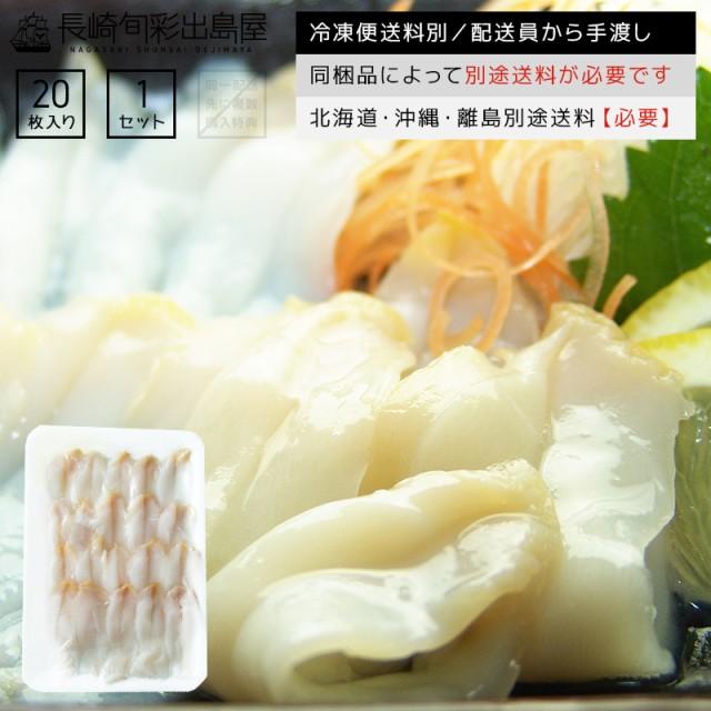 無添加 生食用 つぶ貝スライス 寿司ネタ 20枚 冷凍便送料別 北海道・沖縄・離島のみ別途追加送料必要