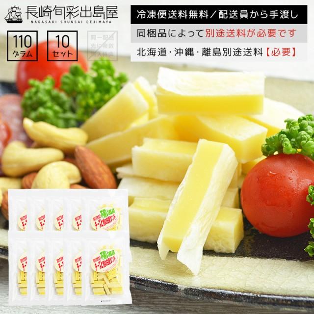 【業務用】【徳用】【訳あり】1袋当たり298円 不揃いチーズとタラの白身サンド カマンベールチーズver 110g 10袋セット 常温便送料無料