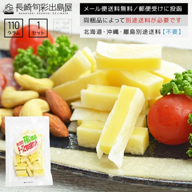 【訳あり】 チーズとタラの白身サンド カマンベール 110g メール便送料無料 全国送料無料 メール便規格以外は同梱不可 チー タラ ポイン