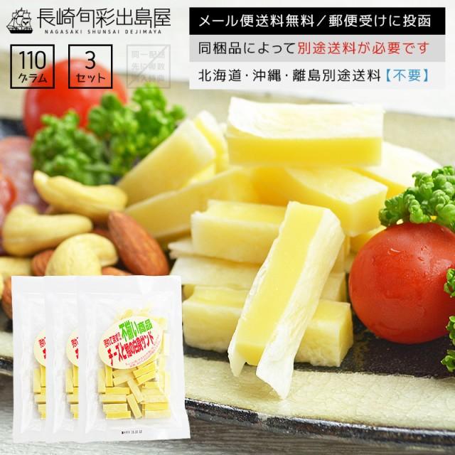 【訳あり】 チーズとタラの白身サンド カマンベール 110g 3袋セット メール便送料無料 全国送料無料 メール便規格以外は同梱不可 チー タ