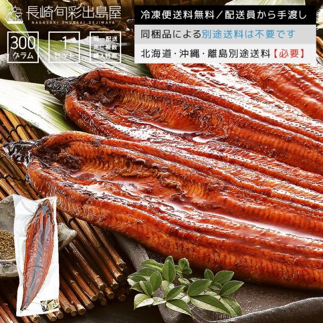 レンジでチンする特大有頭うなぎの蒲焼き 1尾(300g以上) 中国産 同一配送先に2セット以上で特典付き 冷凍便送料無料 北海道・沖縄・離島