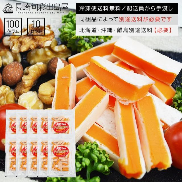 【業務用】【徳用】【訳あり】1袋当たり298円 不揃いチーズとタラの白身サンド レッドチェダーチーズver 100g 10袋セット 常温便送料無料