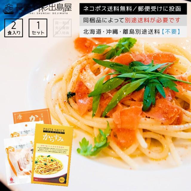 長崎加工 日本三大珍味からすみ特製パスタセット からすみソース&パウダー2食分+からすみスライス10枚 ネコポス送料無料 全国送料無料