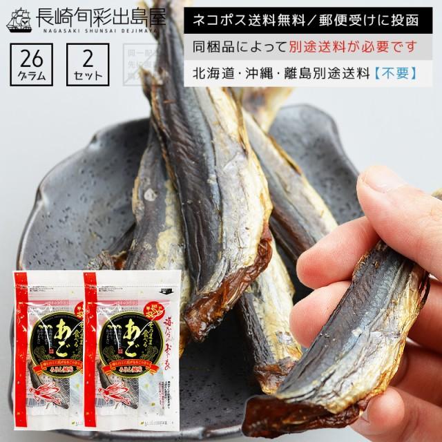 長崎産 噛めば噛むほど旨い味付き焼き飛魚 26g 2袋セット ネコポス送料無料 全国送料無料 ネコポス規格以外は同梱不可 あご