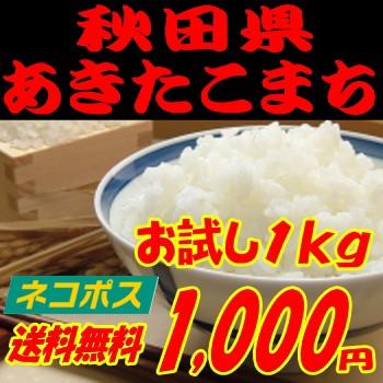 [岩川水系米]秋田県あきたこまち1kg  お試し1kg送料無料 玄米 白米 分搗き選択可能