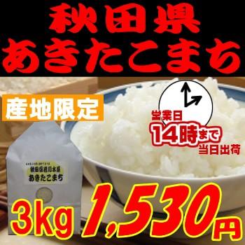 即納OK令和元年産 [岩川水系米]秋田県あきたこまち3kg あっさり 米/お米/30/程よい味 玄米 白米 分搗き選択可能