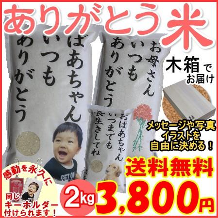 【ありがとう米2kg】米のギフト送料無料3 800円(北海道・九州・沖縄へは別途600円)母の日・誕生日・結婚式・内祝