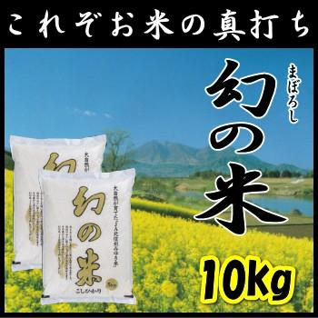 【幻の米】10kg 北信州みゆき 長野県産コシヒカリ 6 000円