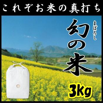 【幻の米】3kg 北信州みゆき 長野県産コシヒカリ 1 800円