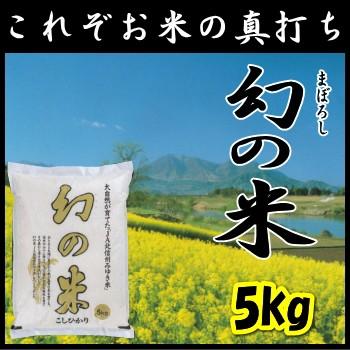 【幻の米】5kg 北信州みゆき 長野県産コシヒカリ 3 000円