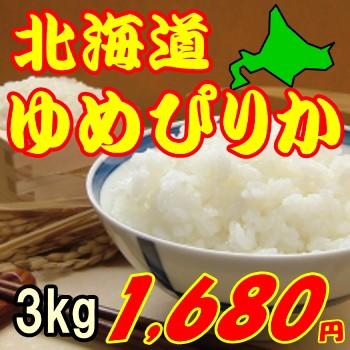 北海道ゆめぴりか3kg 1 680円 3k/30/米/お米 玄米 白米 分搗き選択可能