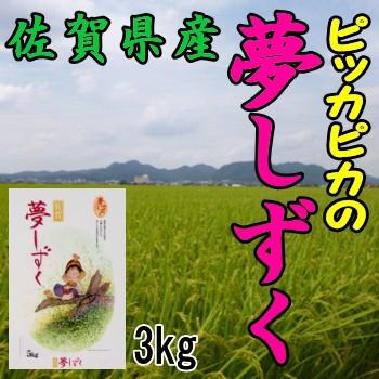 佐賀県産夢しずく3kg 1 650円 3k/米/お米
