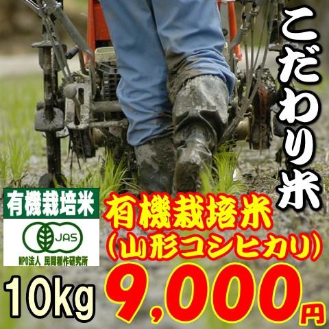 【こだわり米】有機栽培米 10kg(山形県置賜産コシヒカリ) お米/送料無料/有機栽培米/程よい味