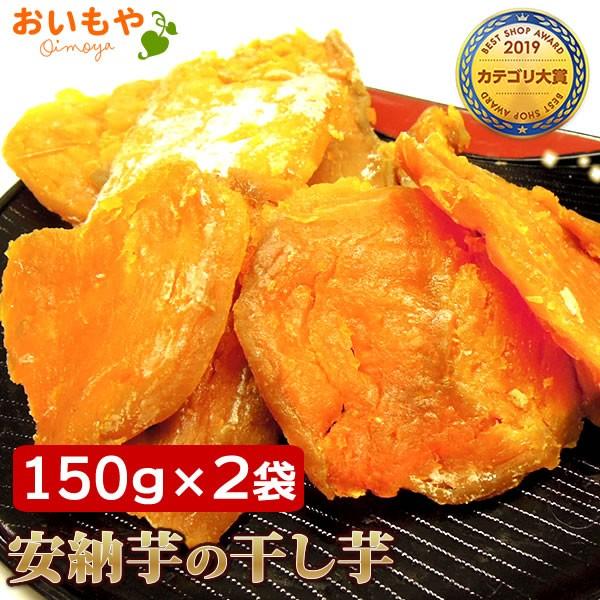 干し芋 国産 おいもやの干し芋 安納芋 干しいも 150g×2袋セット ほしいも さつまいも 無添加・無着色 ヒルナンデス出演※熟成粉タイプ