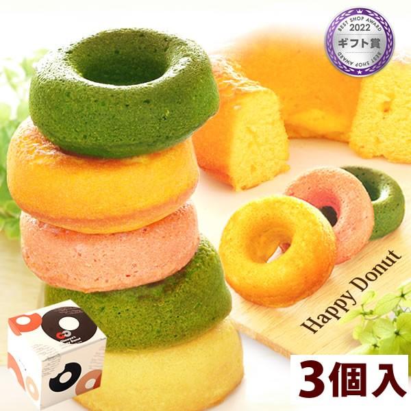 お年賀 ギフト プチギフト スイーツ おいもやHappy焼きドーナツ 3個入り お祝い 誕生日プレゼント AA