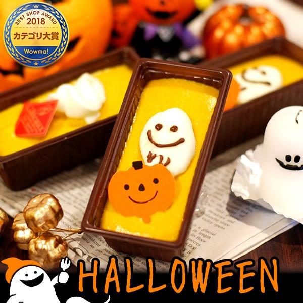 ハロウィン スイーツ ハロウィン かぼちゃムースセット 3個入 パンプキンのお菓子 ハロウィーンスイーツ 詰め合わせ ●