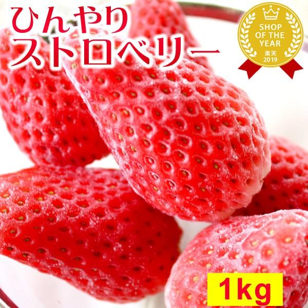 期間限定★ひんやりストロベリー1kg静岡産あきひめ使用(冷凍いちご) イチゴ 苺 不揃い