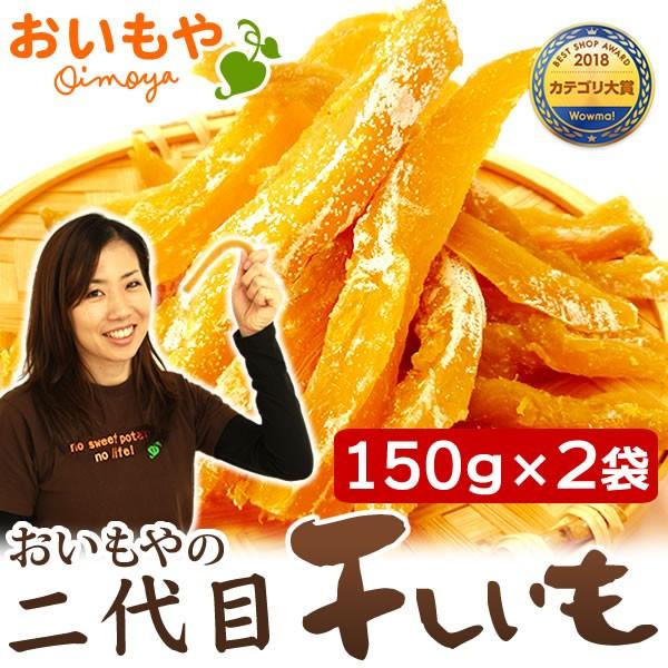 干し芋 国産 おいもやの干し芋 二代目干しいも 150g×2袋セット ほしいも さつまいも 無添加・無着色 ヒルナンデス出演※熟成粉タイプ