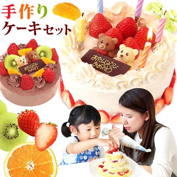 誕生日ケーキ 手作りケーキ 手作りキット お菓子 プレゼント 手作り 本命 Happy手作りデコレーションケーキ★可愛い飾り付き チョコレー