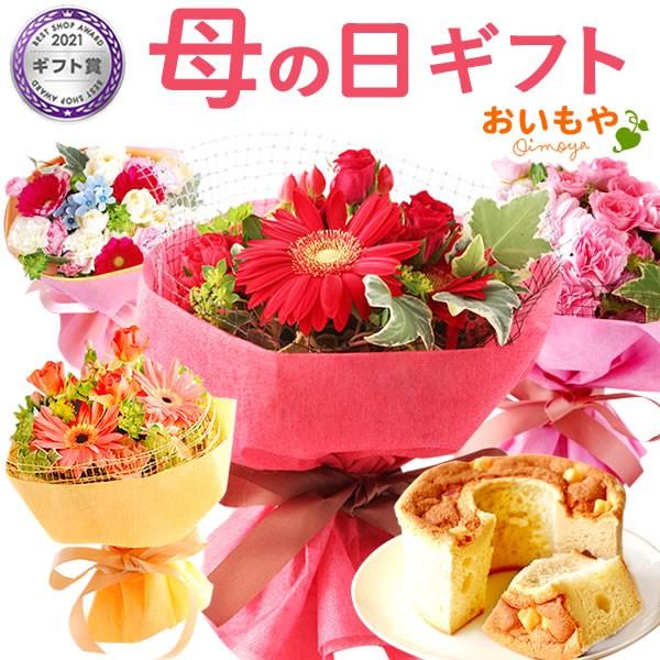 母の日 花とセット ギフト プレゼント 送料無料 生花ミニブーケの花束とふわふわシフォンケーキ フラワーギフト セットプレゼント アレ