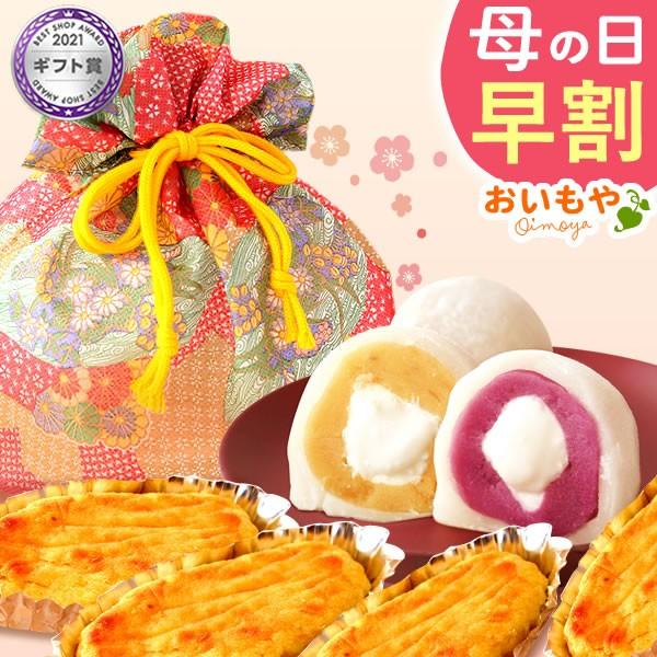 母の日 ギフト プレゼント お菓子 送料込み ふわとろクリーム大福 スイートポテト2品スイーツプレゼント AA