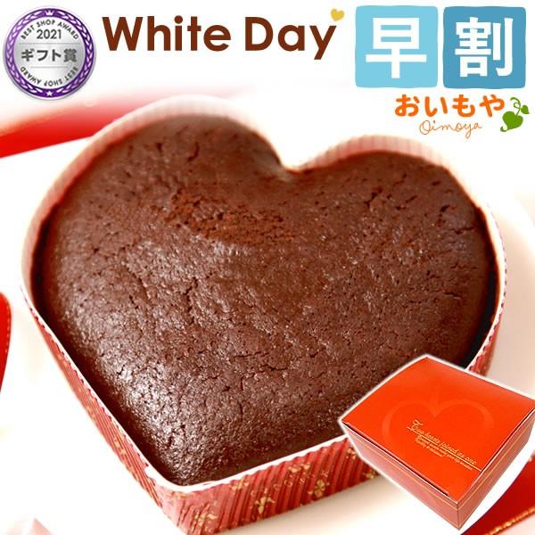 ホワイトデー 早割 お返しギフト お菓子 プレゼント 本命 チョコレートケーキ 濃厚 ガトーショコラ ハート型チョコケーキ 個性的 かわい