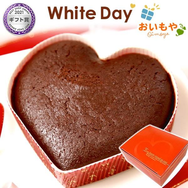 ホワイトデー お返しギフト お菓子 プレゼント 本命 チョコレートケーキ 濃厚 ガトーショコラ ハート型チョコケーキ 個性的 かわいい 家