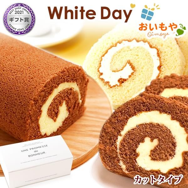 ホワイトデー お返しギフト お菓子 プレゼント 本命 プチギフト コスパ スイーツ ポテトロールケーキ(カットタイプ) チョコorプレーン 1
