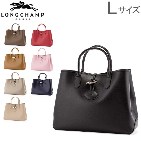 ロンシャン(Longchamp) トートバ...