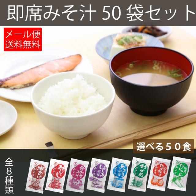 送料無料 即席 国産みそ汁 生みそタイプ 8種類から25食×2種選べる 全50食セット 味噌汁 赤だし/しじみ/油あげ/合わせみそ etc