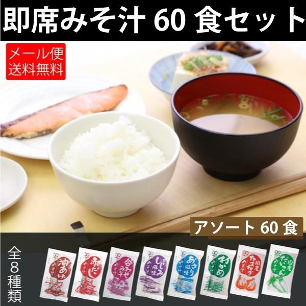 送料無料 即席 国産みそ汁 生みそタイプ 8種類からアソート60食 お試しセット 味噌汁 赤だし/しじみ/油あげ/合わせみそ etc