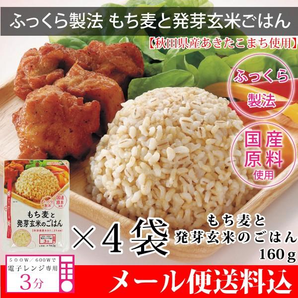 ふっくら製法 もち麦と発芽玄米ごはん 160g ×4袋 大潟村あきたこまち生産者協会 メール便 送料無料