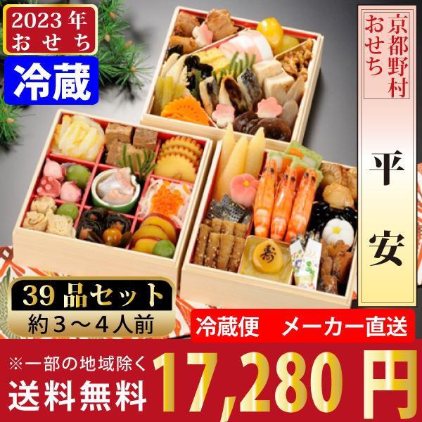 2021年 おせち料理予約 京都野村の冷蔵おせち 『平安』 全40品 3〜4人前 メーカー直送 クール便でお届け 送料無料 一部地域を除く