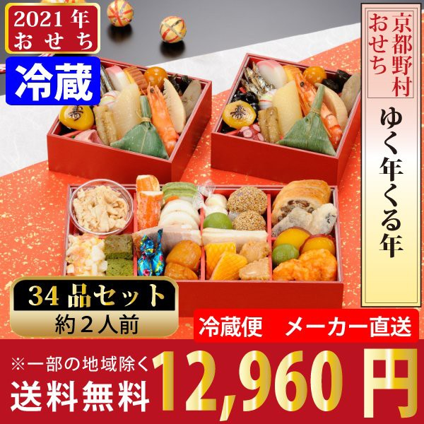 2021年 おせち料理予約 京都野村の冷蔵おせち 『ゆく年くる年』 全34品 3〜4人前 メーカー直送 クール便でお届け 送料無料 一部地域を