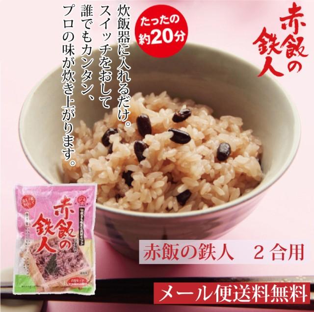 赤飯の鉄人 2合用 もち米と具入りスープ入り 誰でも簡単 約20分でプロの味 メール便送料無料