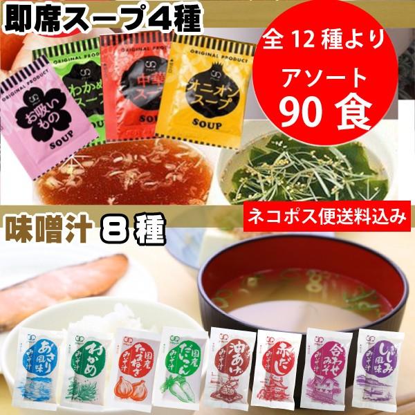 即席スープ4種 国産みそ汁 生みそタイプ 8種類 計12種より おまかせアソート90食 お試しセット 味噌汁 赤だし/しじみ/油あげ/合わせ