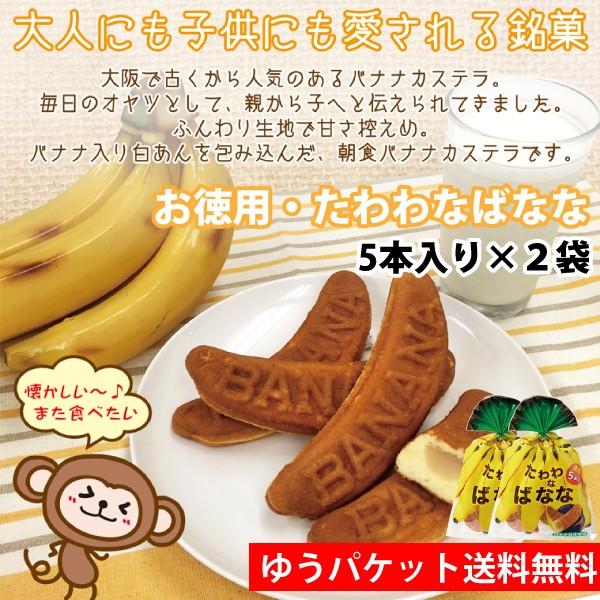 【ゆうパケット 送料無料】お徳用・たわわなばなな 5本×2袋 バナナ味の餡をふんわりのカステラ生地で包み込んだやさしい味わい
