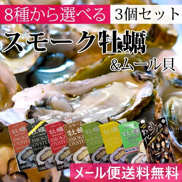 【メール便送料無料】スモーク牡蠣の缶詰3個セット★6種類から選べます★おつまみやサラダに★クーポン・ポイント消化