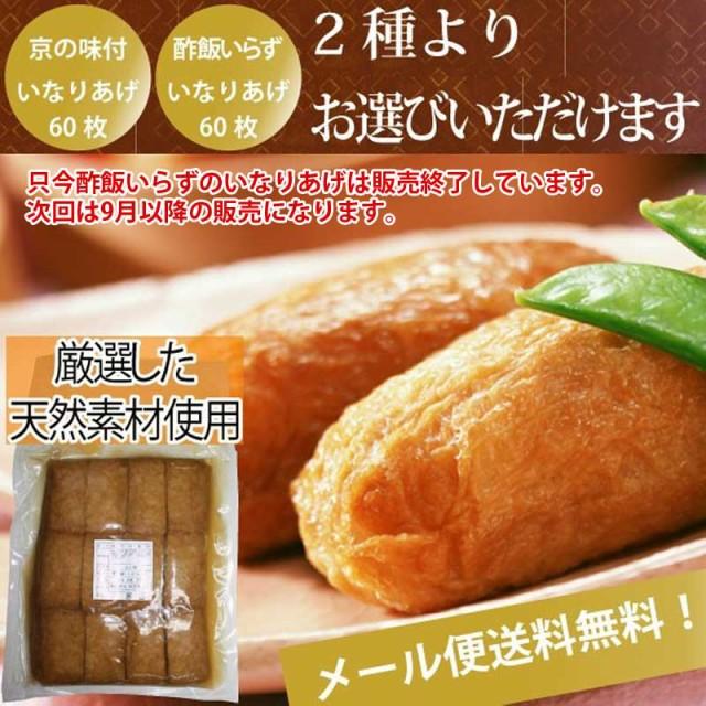 【ネコポス便送料無料】京の味付けいなりあげ60枚★ホームパーティーやお弁当にいなり寿司※酢飯いなりは、ただいまお選びいただけません