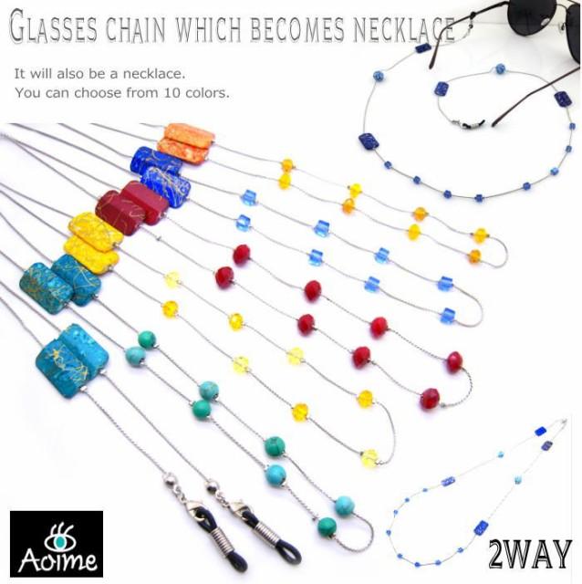 メガネ めがね チェーン コード 眼鏡 サングラス ストラップ 紐 老眼鏡 母 父 敬老 の日 長方形ビーズ gcy024