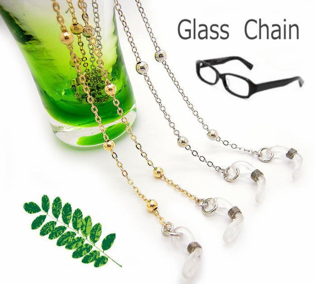 メガネ チェーン 眼鏡 ストラップ 老眼鏡 シニアグラス サングラス 母の日 敬老の日 父の日 ボールとチェーン gcy021