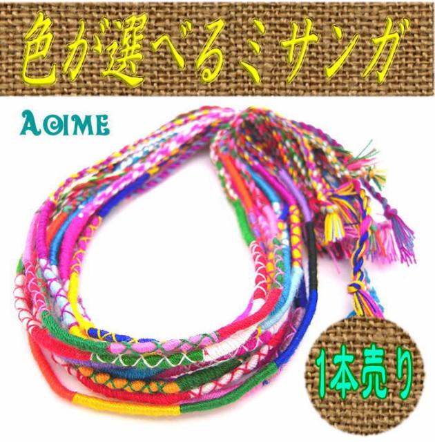 ミサンガ 手編み ブレスレット プロミスリング アミーゴブレス フリーサイズ レディースアンクレット 願い事ms002