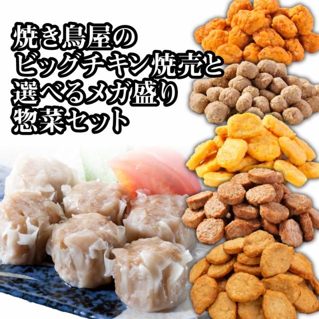 【送料無料】ビッグチキン焼売と選べるメガ盛り惣菜2パックセット【シュウマイ しゅうまい シューマイ】