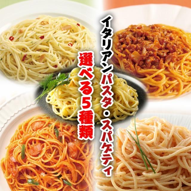 【送料無料】イタリアンパスタ・スパゲティ選べる5種類 合計10パック 温めるだけの簡単調理!業務用 【レンジでチン】