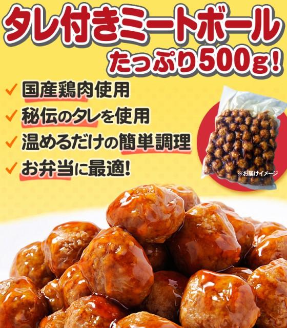 特製タレ付ミートボール(つくね 肉だんご)500g レンジ調理OK 簡単調理 肉 訳あり お弁当 業務用 お試し パーティー