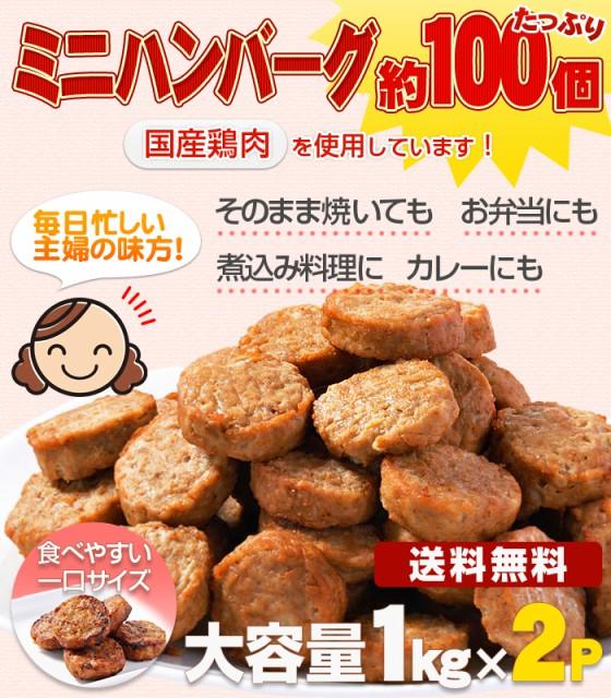 【送料無料】約100個 メガ盛りひとくちハンバーグ(国産鶏肉使用)1kg×2パック レンジ調理OK 簡単調理 訳あり お惣菜 お弁当 業務用 お
