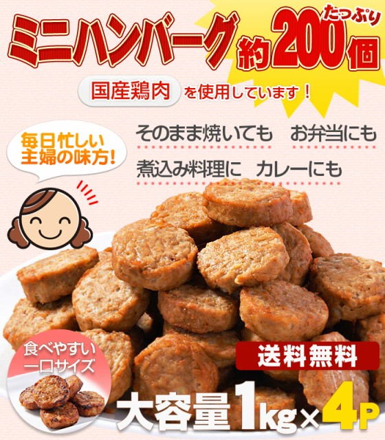 【送料無料】約200個 メガ盛りひとくちハンバーグ(国産鶏肉使用)1kg×4P レンジ調理OK 簡単調理 訳あり お惣菜 お弁当 業務用 お試し