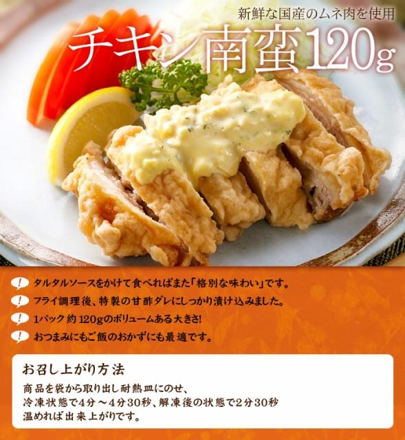 チキン南蛮 120g×4パック 新鮮な国産のムネ肉を使用 レンジ調理OK 簡単調理 肉 訳あり お弁当 業務用 パーティー