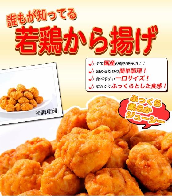 【送料無料】若どり唐揚げ 600g×2パック 国産鶏肉使用 お弁当 朝食に最適なお惣菜 おかず 【訳あり】【レンジでチン】